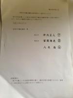 長岡京市議会定数条例の一部改正について