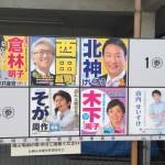 京都選挙区ポスター