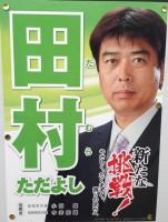 田村ただよし