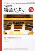 議会だより(No.194)