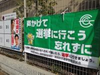 京都府知事選挙 2014