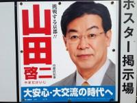 山田啓二さん