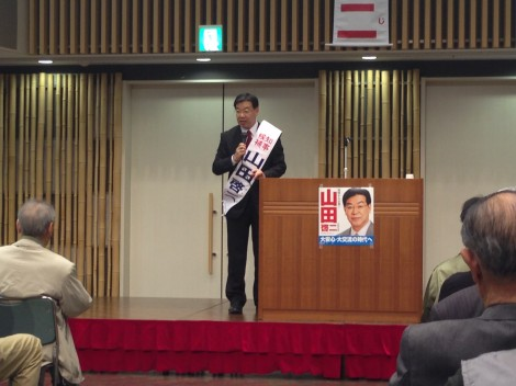 山田候補演説
